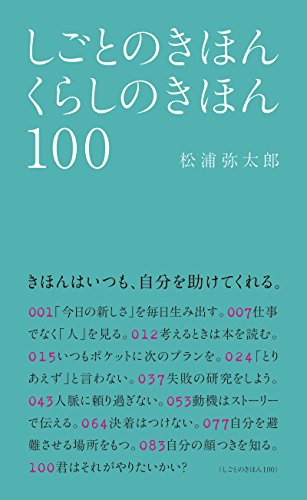 [松浦弥太郎]のしごとのきほん くらしのきほん 100