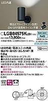 パナソニック(Panasonic) スポットライト LGB84575KLB1 調光可能 昼白色 ブラック