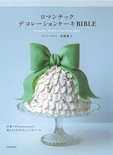 ロマンチックデコレーションケーキBIBLEの詳細を見る