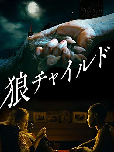 狼チャイルド(字幕版)