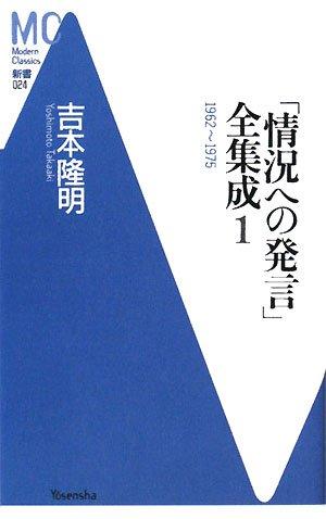 「情況への発言」全集成〈1〉1962~1975 (洋泉社MC新書)の詳細を見る