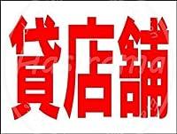 「貸店舗」 注意看板メタル安全標識注意マー表示パネル金属板のブリキ看板情報サイントイレ公共場所駐車ペット誕生日新年クリスマスパーティーギフト