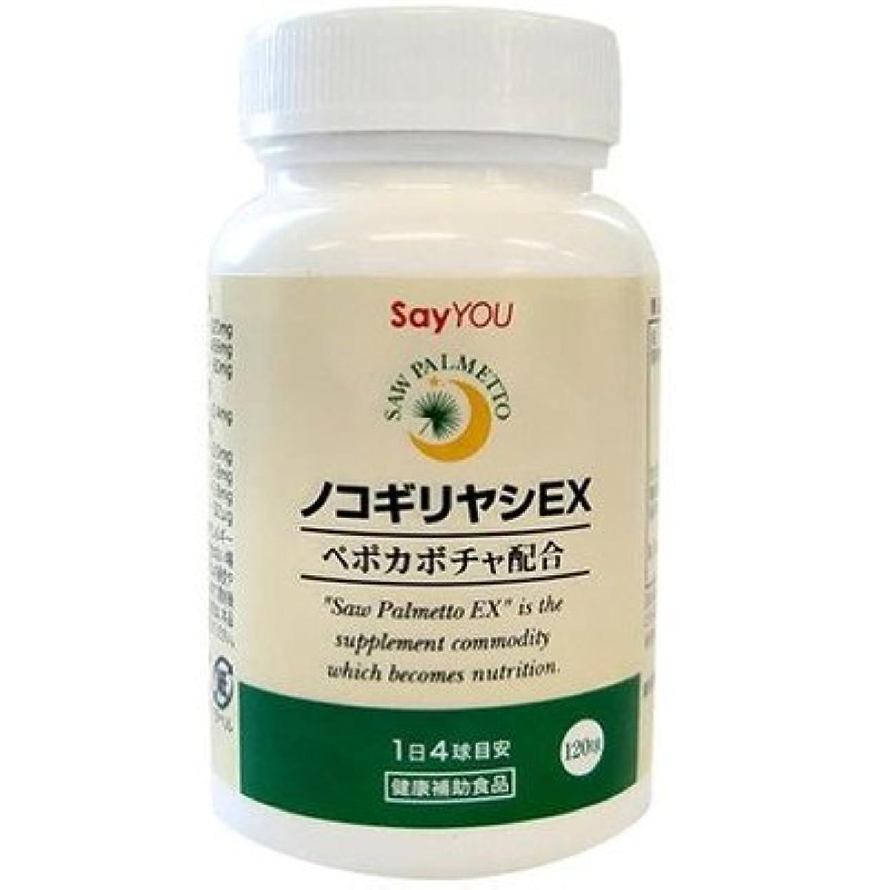 学者人種魂セイユーコーポレーション ノコギリヤシEX 健康補助食品 120球 (約30日分)