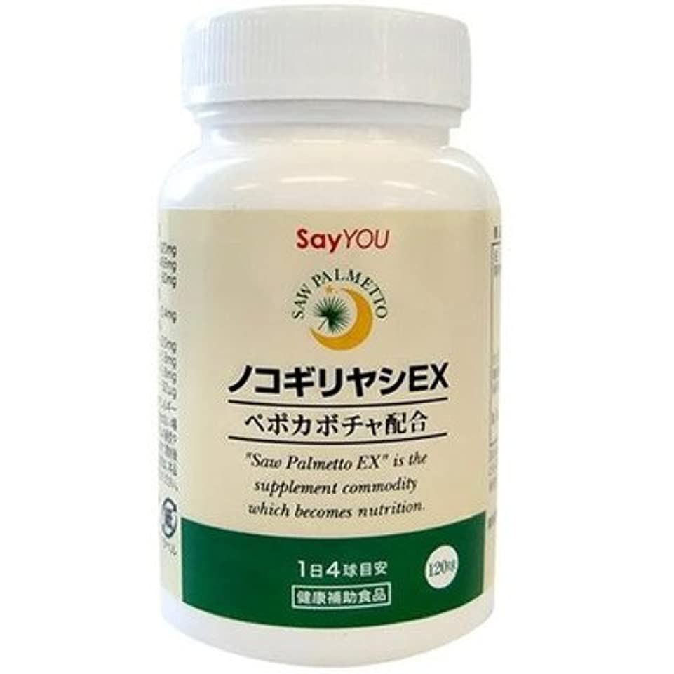 祭り悪魔ホストセイユーコーポレーション ノコギリヤシEX 健康補助食品 120球 (約30日分)