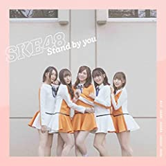 Stand by you♪SKE48のCDジャケット
