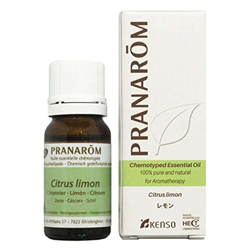 細断理解あいまいなプラナロム レモン 10ml (PRANAROM ケモタイプ精油)