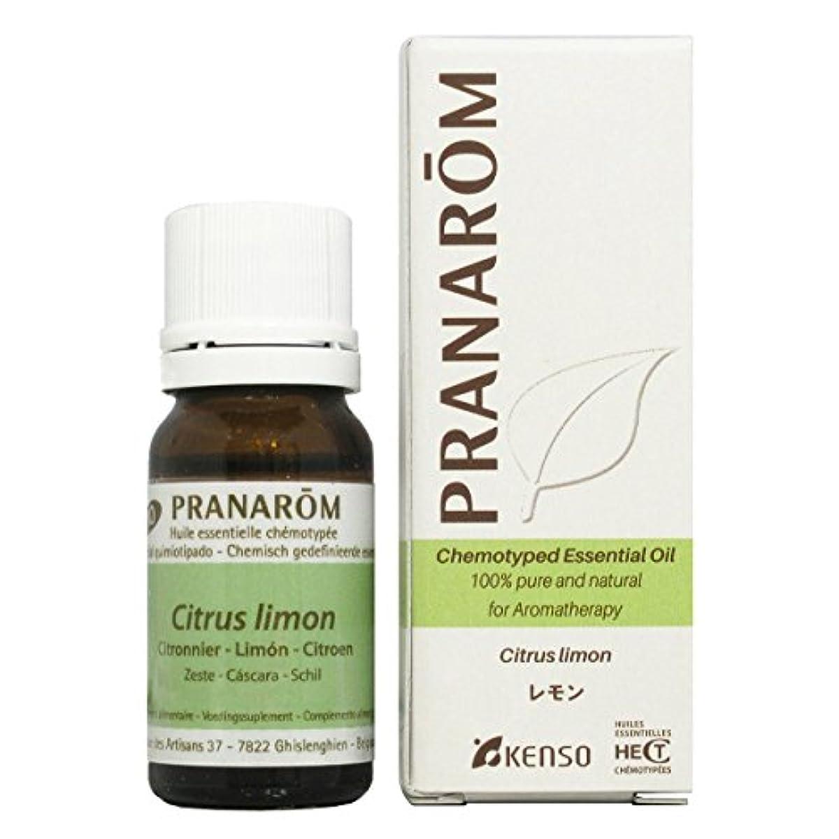 出くわす提供された友情プラナロム エッセンシャルオイル レモン 10ml