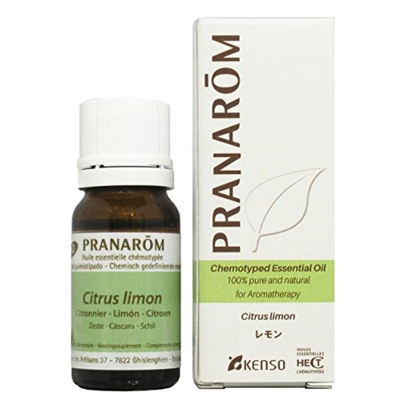 亜熱帯無し穿孔するプラナロム レモン 10ml (PRANAROM ケモタイプ精油)