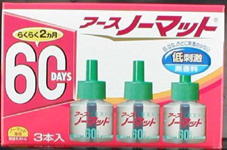 アースノーマット 取替えボトル 60日用 無香料3本入 × 3個セット