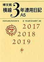 博文館 日記 2017年1月始まり  横線3年連用日記 A5 No.156