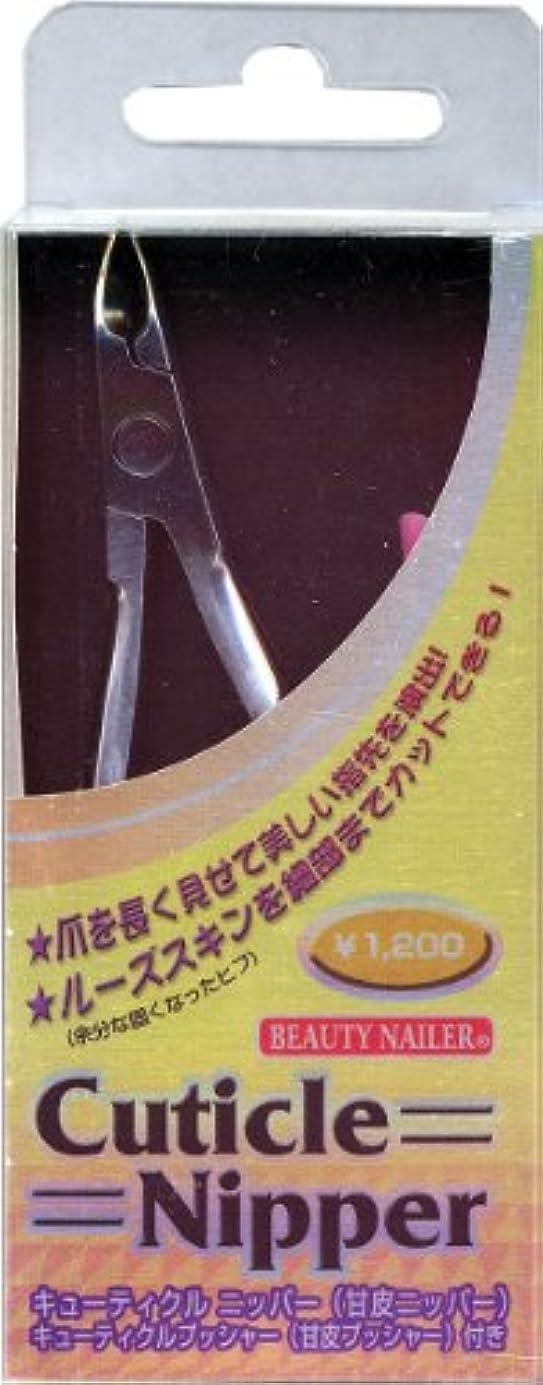 扱いやすい責任宣言するBEAUTY NAILER キューティクルニッパー Cuticle Nipper CNP-1