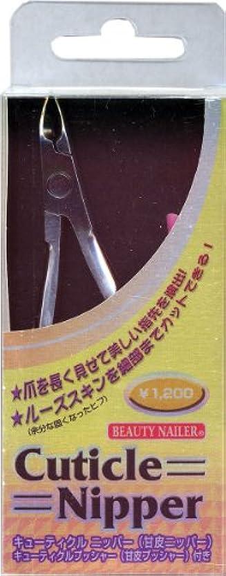 メール利用可能不快なBEAUTY NAILER キューティクルニッパー Cuticle Nipper CNP-1