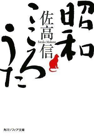 昭和 こころうた (角川ソフィア文庫)の詳細を見る