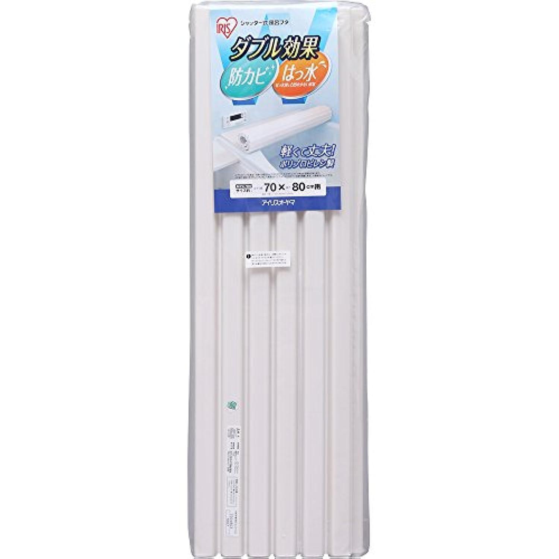 アイリスオーヤマ 風呂ふた 防カビ?はっ水 シャッター式 約70×80.3cm ホワイト SHFG-7080