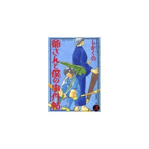 爺さんと僕の事件帖 (2) (あすかコミックスDX)の詳細を見る