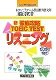 新 徹底攻略TOEIC TESTリスニング―New Version対応