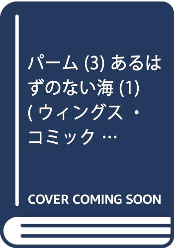 パーム (3) あるはずのない海 (1) (ウィングス・コミックス)の詳細を見る