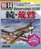 """翼コレクション 第14弾 """"続・荒鷲""""メッサーシュミットBf109F BOX"""