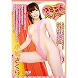 DVD>小鳩さくら:つるるんベイベー ()