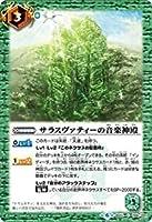 サラスヴァティーの音楽神殿 C バトルスピリッツ 神攻勢力 bs51-086