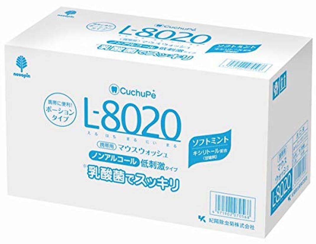 横忠実なピクニック日本製 made in japan クチュッペL-8020 ソフトミント ポーションタイプ100個入(ノンアルコール) K-7098【まとめ買い10個セット】