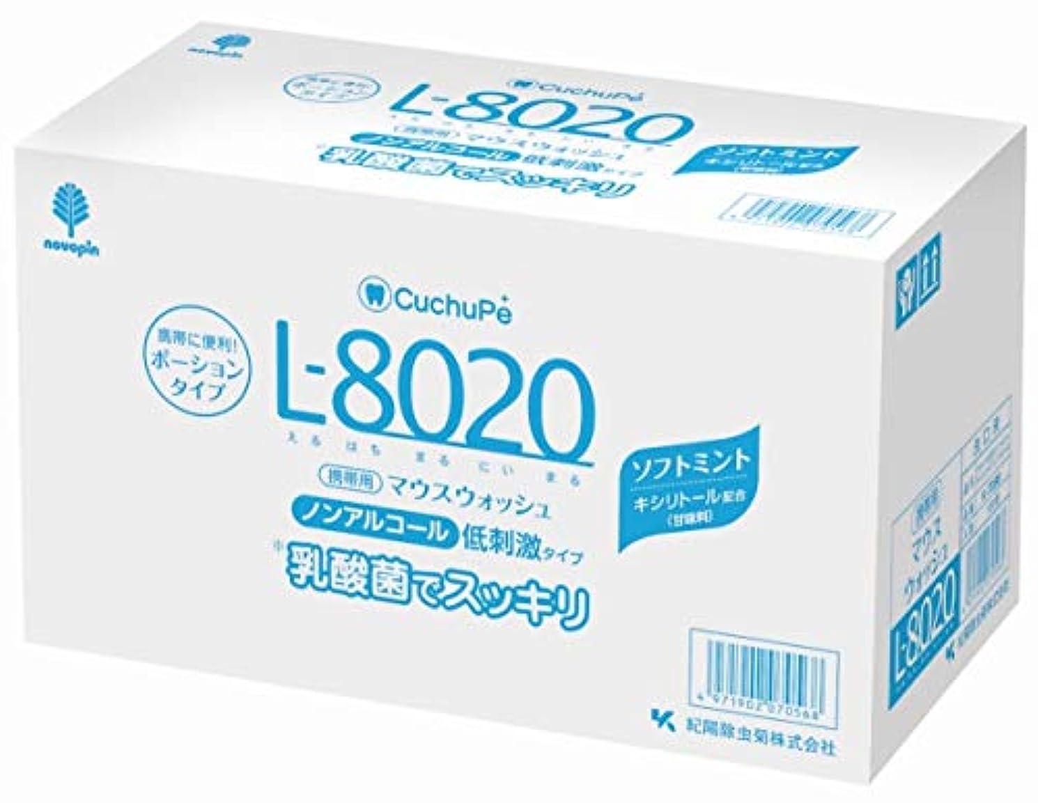 昇る税金正しく日本製 made in japan クチュッペL-8020 ソフトミント ポーションタイプ100個入(ノンアルコール) K-7098【まとめ買い10個セット】