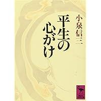 平生の心がけ (講談社学術文庫)