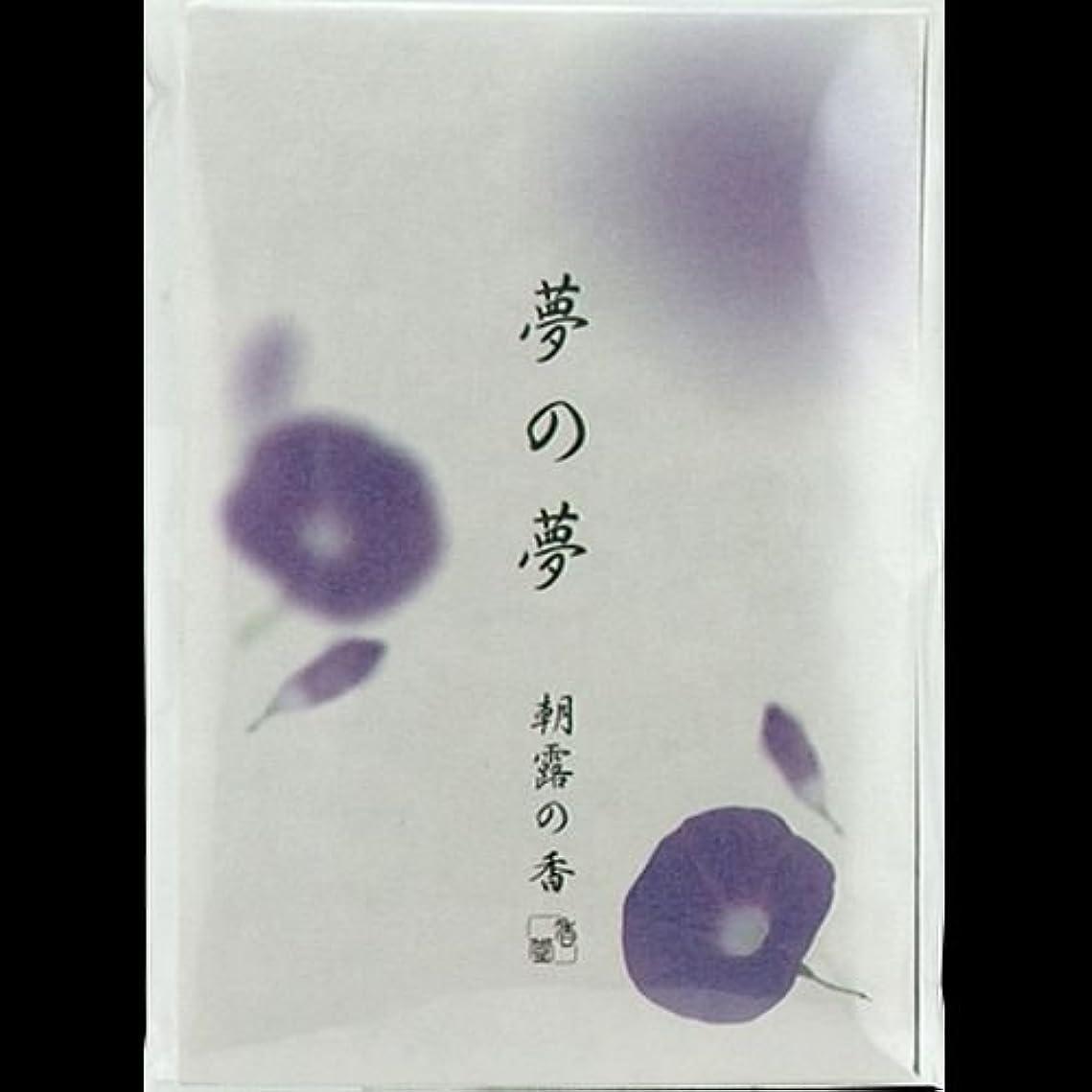 させる虚栄心ミシン目【まとめ買い】夢の夢 朝露(あさつゆ) スティック12本入 ×2セット
