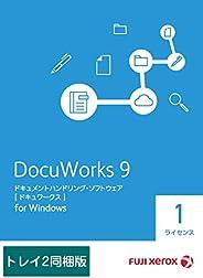 【タイムセール】DocuWorks 9 ライセンス認証版 (トレイ 2同梱) / 1ライセンス 基本パッケージ