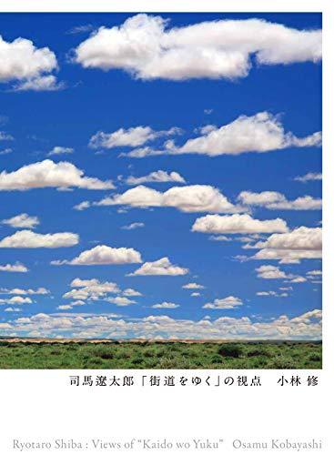 司馬遼太郎「街道をゆく」の視点