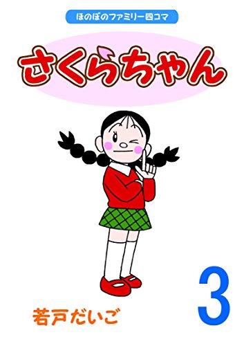 さくらちゃん(3)