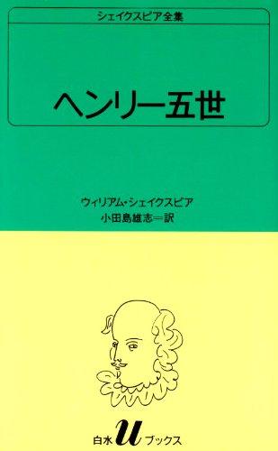 ヘンリー五世 (白水Uブックス (19))
