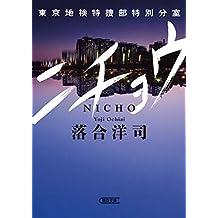 ニチョウ 東京地検特捜部特別分室 (朝日文庫)