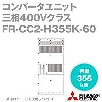三菱電機(MITSUBISHI) FR-CC2-H355K-60 コンバータユニット 三相400Vクラス (適用モータ容量 355kW) (導体メッキなし) NN
