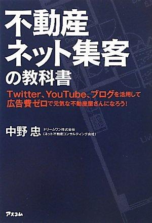 不動産ネット集客の教科書<br>  Twitter、YouTube、ブログを活用して広告費ゼロで元気な不動産屋さんになろう!の詳細を見る