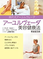 アーユルヴェーダ美容健康法 新装普及版 (GAIA BOOKS)