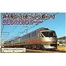 Nゲージ A2771 北近畿タンゴ鉄道KTR001型「タンゴエクスプローラー」改造時3両セット