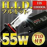 HID フルキット 55W 高品質 安心1年保証 【H11 / 10000K】 【販売記念品付】