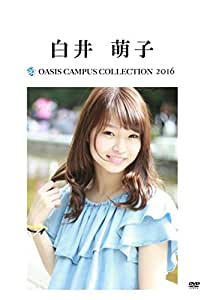 OASIS Campus Collection 2016 白井萌子版 [DVD]