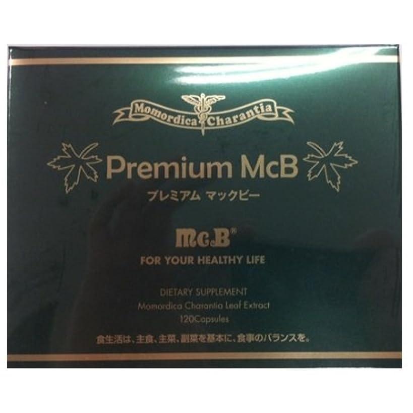 立方体累積例示するプレミアム マックビー ソフトカプセル 1箱120粒入り 【インカの秘密 Premium McB】