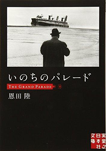 いのちのパレード (実業之日本社文庫)