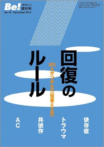 回復のルール(『Be!』増刊号) (Be!<季刊ビィ>増刊号)