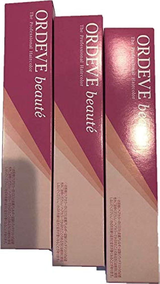 商業の縮れた藤色ORDEVE beaute(オルディーブ ボーテ) ヘアカラー 第1剤 b6-coEG 80g×3本