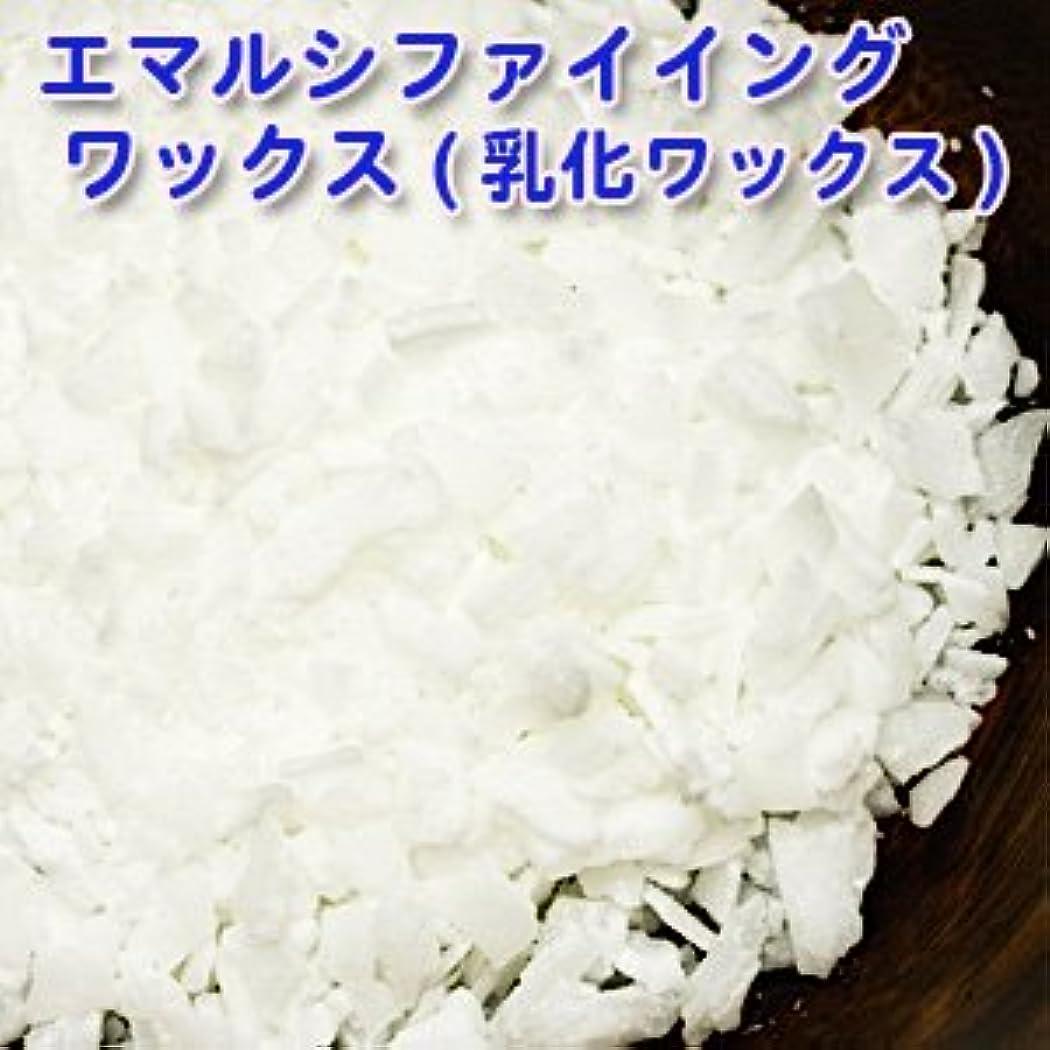 アッパー用心するスモッグエマルシファイイングワックス[植物性乳化ワックス] 500g 【手作りコスメ/乳化剤】