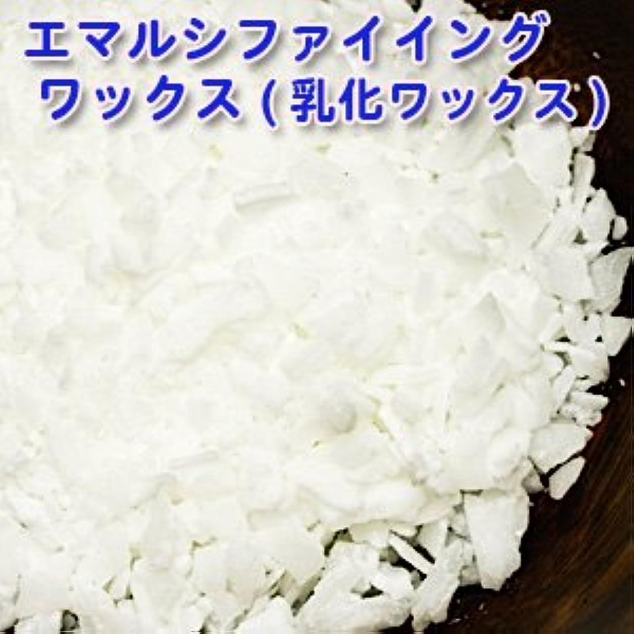 最初にフルーティーやりがいのあるエマルシファイイングワックス[植物性乳化ワックス] 500g 【手作りコスメ/乳化剤】