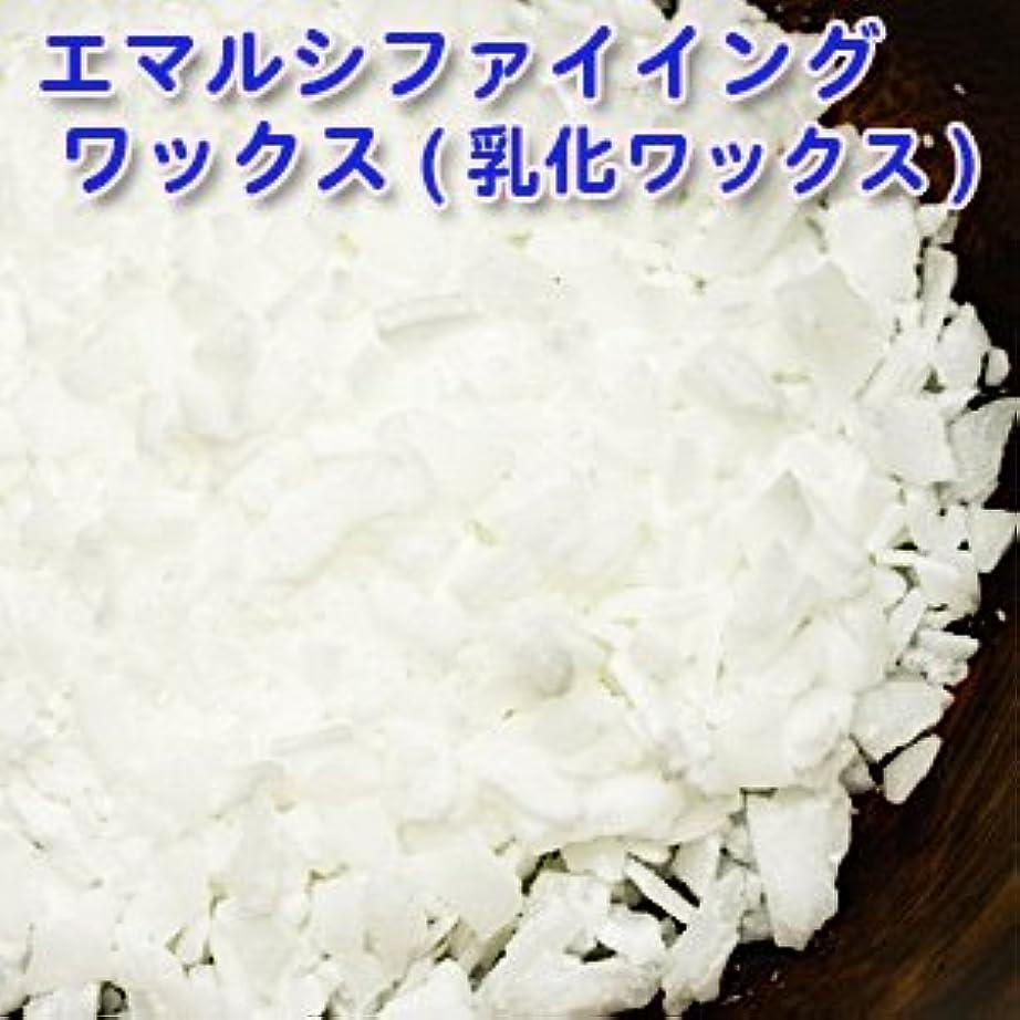 エマルシファイイングワックス[植物性乳化ワックス] 50g 【手作りコスメ/乳化剤】