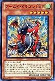 遊戯王カード 【 アームド・ドラゴン LV5 】 SD19-JP018-N 《ドラグニティ・ドライブ》