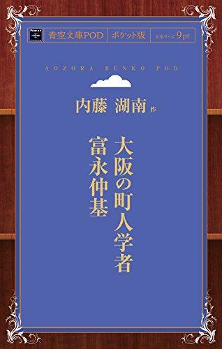 大阪の町人学者富永仲基 (青空文庫POD(ポケット版))