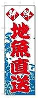のぼり のぼり旗 新鮮 地魚直送(W600×H1800)