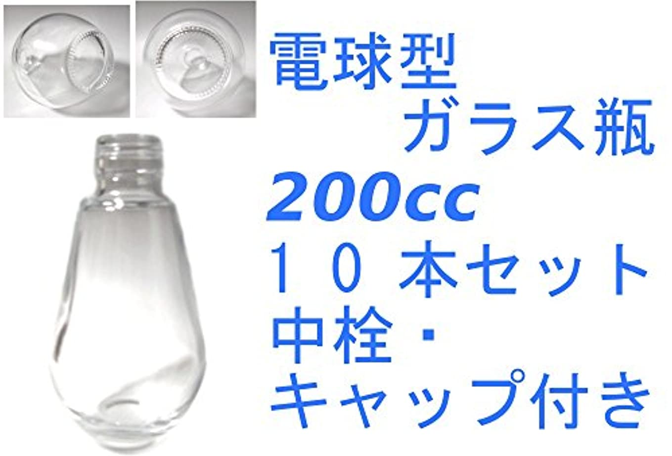 たぶん反論者考古学的な(ジャストユーズ) JustU's 日本製 ポリ栓 中栓付き電球型ガラス瓶 10本セット 200cc 200ml しずく型 涙型 ドロップ型 なす型 ナス型 アロマディフューザー ハーバリウム 調味料 オイル タレ ドレッシング...